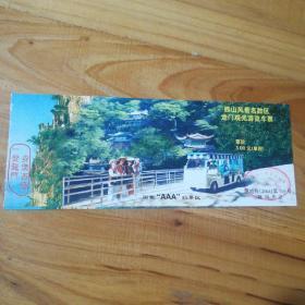 西山風景名勝區,龍門觀光游覽車票