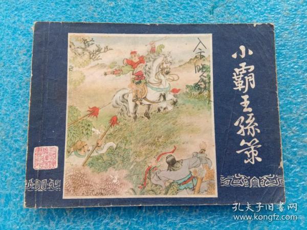 連環畫 小霸王孫策 三國演義之九 上海人民美術出版社