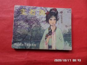 連環畫:寶石雨---環球旅游(6)中國名城.杭州的故事