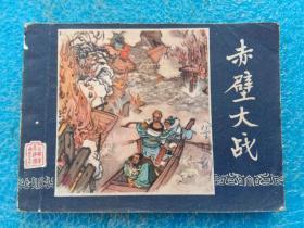連環畫 赤壁大戰 三國演義之23 上海人民美術出版社