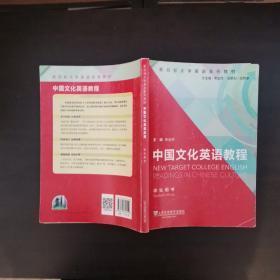 新目标大学英语系列教材:中国文化英语教程(学生用书)