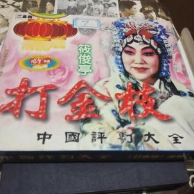 VCD 中国评剧大全 打金枝