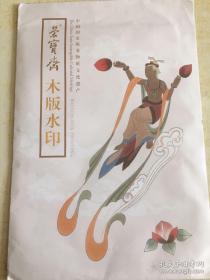 荣宝斋木版水印笺 40张