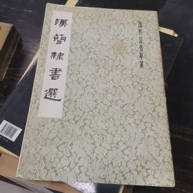 历代法书萃英《汉简隶书选》八开本 上海书画社