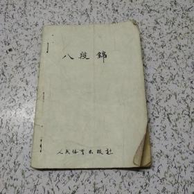 建国初期《八段锦》一册  没有版权页