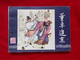 连环画《三国演义2董卓进京》陈光镒上海人民美79.2.80.16库存书