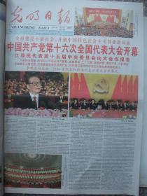 原版含一个特刊创刊号和终刊号、一个周刊创刊号报合订本:光明日报(2002年11月12月)有十六大特刊创刊号和终刊号、信息化周刊创刊号有致读者、中共十五届七中全会、中共十六大在京开闭幕、十六届一中全会、产生中央领导机构、新的一届中央委员会诞生记、中国共产党章程全文、十六大报告全文、十六大报告诞生记、世纪学人王绍曾、冯英钢笔色彩风景画展、柴建方的书法篆刻艺术、马海舟其人其画、访中国美院院长许江教授等