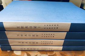 王世杰日记 整理本 全四册