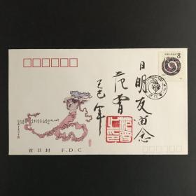 签名封-著名书画大师韩范曾亲笔签名封-具体如图