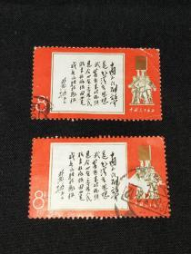 文革邮票,中国人民解放军是毛泽东思想武装起来的队伍,是全心全意为人民服务的队伍,因而是战无不胜的队伍,2枚,品如图