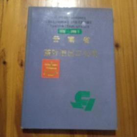 云南省茶叶进出口公司志:1938~1990年