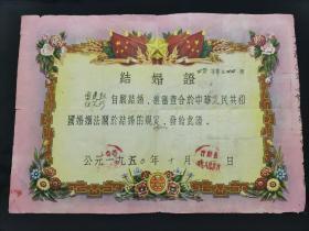 1960年台山县四九人民公社结婚证~~背面为国徽、中华人民共和国婚姻法(第三章第7-12条)