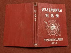 炮兵技术革新展览会纪念册 32开