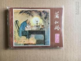 中国古代文学家的故事之 蒲松龄 小印量:138700册!