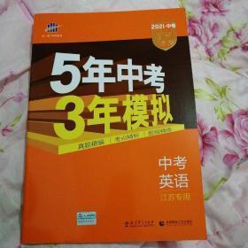曲一线科学备考·5年中考3年模拟:中考英语(江苏专用 2015新课标)