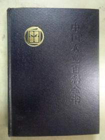 中国农业百科全书:果树卷