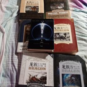 龙族+上海堡垒全7册合售