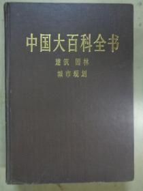 中国大百科全书:建筑 园林 城市规划