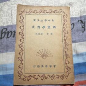 民国书,图画学习法.初中学生文库