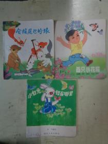 童书:会摇尾巴的狼、小白兔错在哪里、两只小花猫【3册合售】