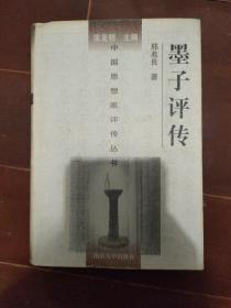 墨子评传 中国思想家评传丛书