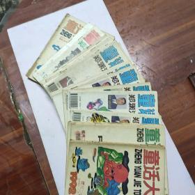 童话大王1992-1998.存15本合售.见描述