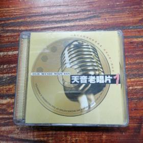 CD 天音老唱片(1)