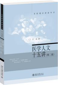 医学人文十五讲(第二版)