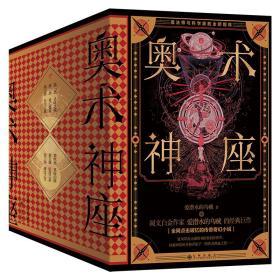 奥术神座(全六册)经典典藏版
