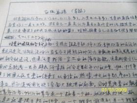 一份60年的整风总结(草稿)4页,姓名没有认出来,买家自己看吧