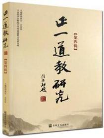 正一道教研究(第四辑)   刘仲宇等主编   宗教文化出版社4