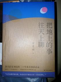 刘亮程签名日期  把地上的事往天上聊