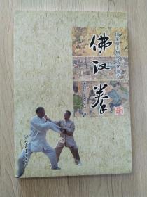 佛汉拳:国家级非物质文化遗产
