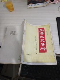 巫溪文史资料     1986   3      油印本