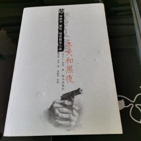 冬天和黑夜:丛书名:埃德加·爱伦·坡奖最佳小说