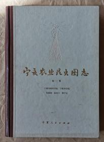 《宁夏农业昆虫图志》精装本 第二集