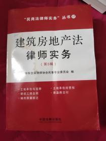 建筑房地产法律师实务(第5辑)