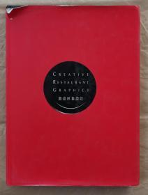 《创意形象设计》