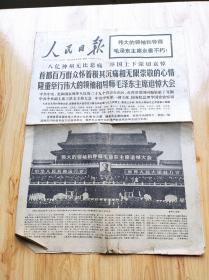 人民日报  1976年9月19日  【4开  1--8版】