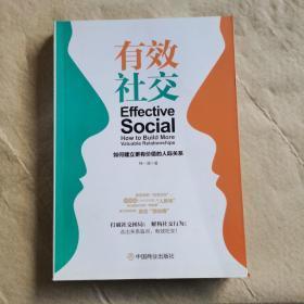 有效社交 如何建立更有价值的人际关系,缺半页内容