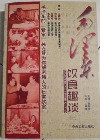 毛主席管家吴连登签名《毛泽东饮食趣谈》