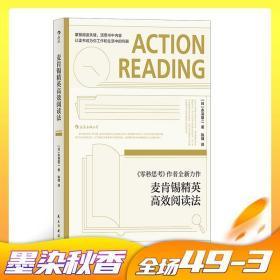 正版 麦肯锡精英高效阅读法 赤羽雄二 个人成长职场成功工作法企业管理经管读书方法职场沟通励志书籍