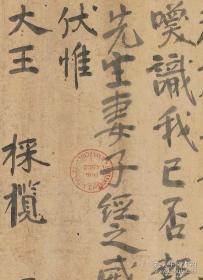 敦煌遗书写经海外馆藏1052妙法莲华经序品。微喷印刷定制,概不退换。