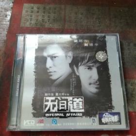 无间道VCD