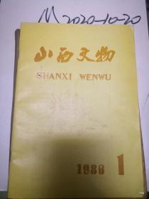 山西文物  1986年第1 期