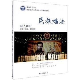 民族唱法(成人声乐1级-10级表演级星海音乐学院社会艺术水平考级全国通用教材)