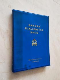 青海省乐都县第三次人口普查手工汇总资料汇编