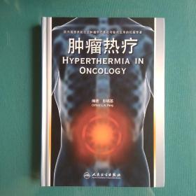 肿瘤热疗(作者签名版)