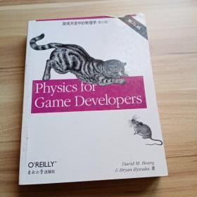 游戏开发中的物理学(第2版)(影印版)(库存1)
