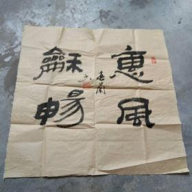 邵春兰 书法; 61x59